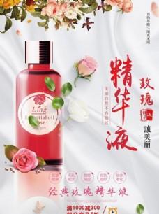 玫瑰眼霜精华露宣传海报