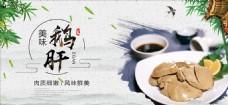 特色餐饮鹅肝宣传海报设计