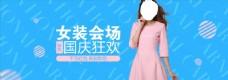 国庆节淘宝女装海报设计