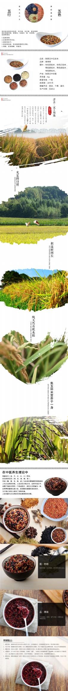 五彩米淘宝详情设计