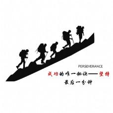 坚持登山企业文化插画元素