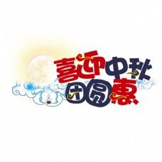 手绘中秋字体元素