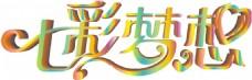 七彩梦想字体设计