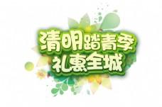 清明踏青季艺术字体png元素