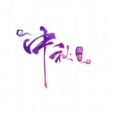中秋艺术字体png元素