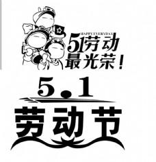 五一劳动节艺术字体png元素