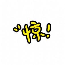 黄色惊艺术字元素