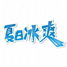 蓝色夏日冰爽字体