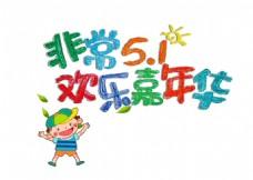 五一欢乐嘉年华艺术字体png元素