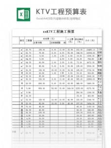 KTV工程预算表excel模板