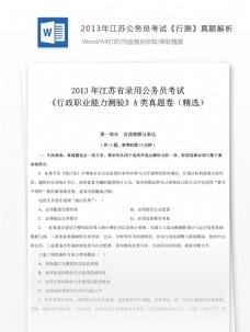 2013年江苏公务员考试《行测》A类真题(部分)