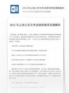 2012云南公务员演绎推理真题文库题库