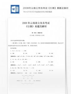 2008年云南公务员考试《行测》真题及参考解析