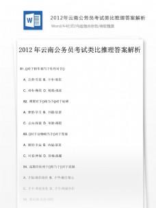 2012年云南公务员考试类比推理文库题库