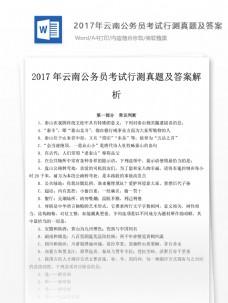 2017年云南公务员考试行测真题文库题库