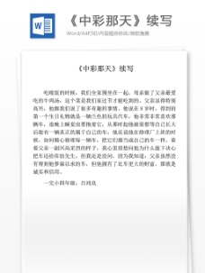《中彩那天》续写小学教育文档