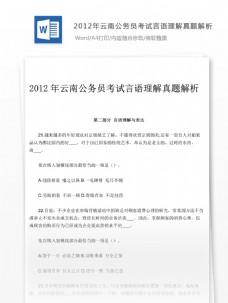 2012云南公务员言语理解真题文库题库
