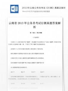 2013云南公务员考试行测真题文库题库
