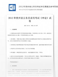 2012年贵州公务员考试申论真题文库题库