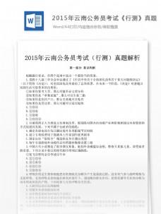 2015年云南公务员考试《行测》真题