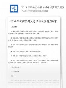 2016年云南公务员考试申论真题文库题库