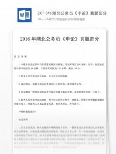 2016年湖北公务员申论真题部分文库题库