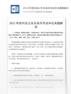 2012年贵州省公务员录用考试申论真题解析