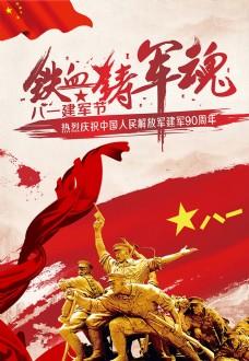 复古中国八一建军节铁血铸军魂海