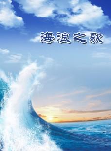 海浪之歌蓝色背景