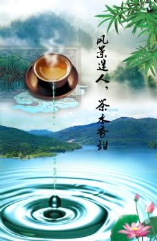 茶文化山水蓝色背景