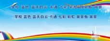 蓝天白云彩虹背景