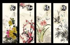 家和福顺梅兰竹菊装饰画
