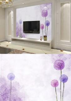 现代浪漫紫色蒲公英花纹背景墙