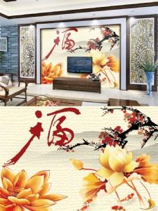 福字莲花背景墙