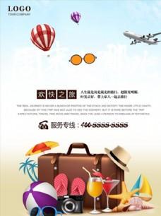 旅行社快乐旅游海报