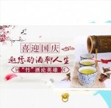 喜迎国庆茶海报
