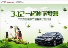 广汽本田植树节海报