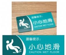 小心地滑 警示标志