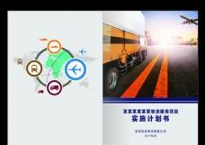 物流项目实施方案手册封面