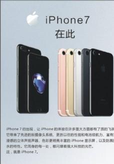 iPhone7海报