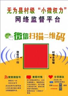 微信小微权力平台