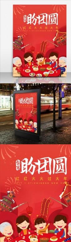 春节年夜饭创意海报合家盼团圆