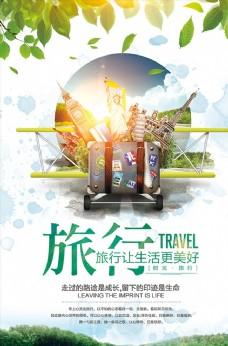 毕业旅游 旅游展架 旅游海报
