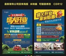 装饰公司开业宣传单海报 CDR