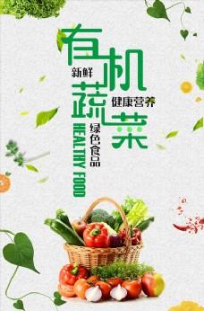 蔬菜水果海报