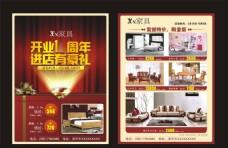 红色家具宣传单彩页
