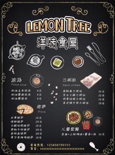 手绘西餐食品单页