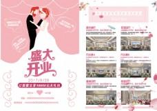 酒店开业双页海报宣传单