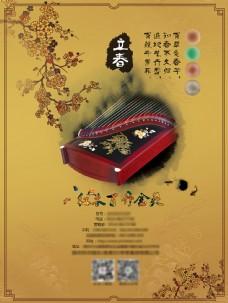 古筝素材古筝海报中国风宣传单