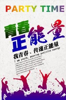 青春传递正能量海报